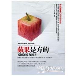 蘋果是方的 : 另類領導力思考 /