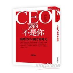 CEO要的不是你 :  新時代CEO選才思考力 /