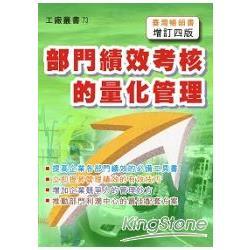 部門績效考核的量化管理(增訂四版)