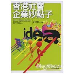 香港社會企業妙點子