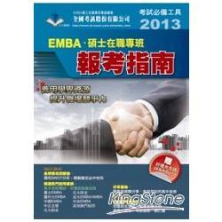 2013 EMBA.碩士在職專班 報考指南