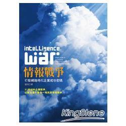 情報戰爭:行動 時代企業成功密碼