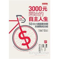 3000元開始的自主人生:50位小資創業老闆的實戰成功術