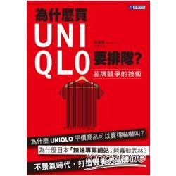 為什麼買UNIQLO要排隊?:品牌競爭的技術