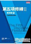 第五項修練II實踐篇(下)(改版)