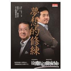 夢想的修練:徐安昇、徐重仁父子的創業筆記