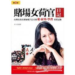 睹場女荷官日記:台灣女孩在新加坡700天的愛.寂寞.學習真實記錄