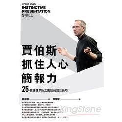 賈伯斯抓住人心簡報力:讓聽眾為之瘋狂的25個說話技巧:instinctive presentation skill