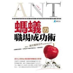 螞蟻の職場成功術 /