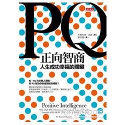 PQ.正向智商 :  人生成功幸福的關鍵 /