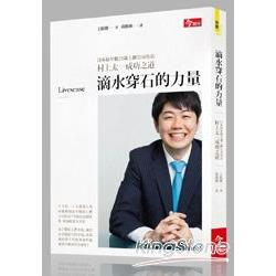 滴水穿石的力量:日本最年輕25歲上櫃公司社長村上太一成功之道