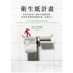 衛生紙計畫:學會用最後三張衛生紙擦屁股-就能善用職場關鍵資源-扶搖直上