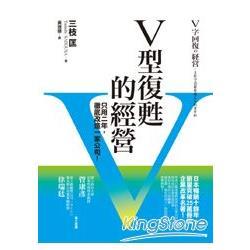V型復甦的經營:只用二年,徹底改造一家公司!