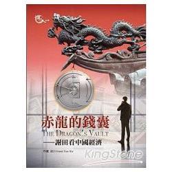 赤龍的錢囊:謝田看中國經濟