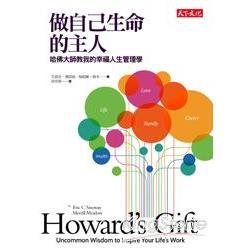 做自己生命的主人:哈佛大師教我的幸福人生管理學