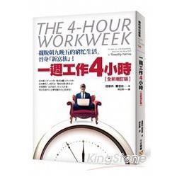 一週工作4小時 :擺脫朝九晚五的窮忙生活,晉身「新富族」!(另開視窗)