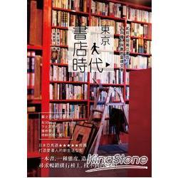 東京書店時代:貳拾貳間獨立書店,千百種人與書的靈魂交會