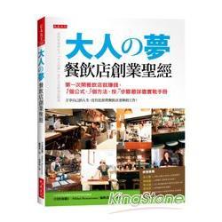 大人的夢,餐飲店創業聖經:第一次開餐飲店就賺錢,1個公式、3種方法,按7步驟最詳盡實戰手冊