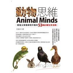動物思維 : 耶魯大學商學院不教的53條企業生存法則/