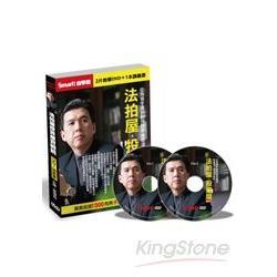 法拍屋、投資屋實戰班DVD(拆封不退)