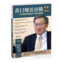 黃日燦看併購,台灣產業轉型升級的關鍵