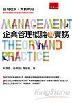 企業管理概論與實務