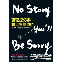 會說故事-讓世界聽你的:說一個動人的故事-勝過跳針長篇大論!