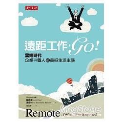 遠距工作, go! :雲端時代企業與個人的美好生活主張(另開視窗)