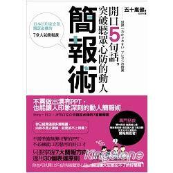 開口5句話,突破聽眾心防的動人簡報術 : 日本100家企業指定必修的7堂人氣簡報課 /