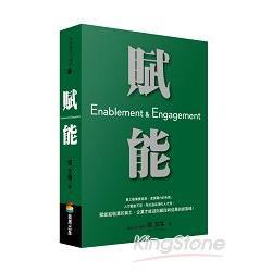 賦能 = Enablement & Engagement /