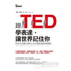 跟TED學表達-讓世界記住你:用更有說服力的方式行銷你和你的構想