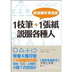 1枝筆+1張紙,說服各種人:學會4種符號,1分鐘畫出溝通圖解,職場、生活、人際關係,4圖1式就搞