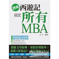 透視西遊記搞定所有MBA