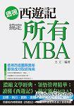 透視(西遊記)搞定所有MBA
