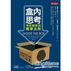 盒內思考 : 有效創新的簡單法則 /