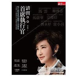 請問首席執行官:吳小莉訪談卓越華人企業家