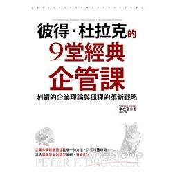 彼得.杜拉克的9堂經典企管課:刺蝟的企業理論與狐狸的創新策略:the hedegehong