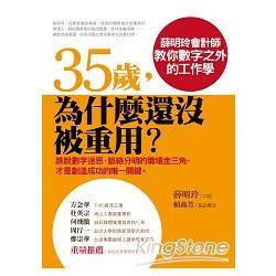 35歲,為什麼還沒被重用:薛明玲會計師教你數字之外的工作學