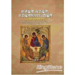 經濟倫理、商業倫理、企業倫理與基督宗教倫理:以天主教社會訓導為中心