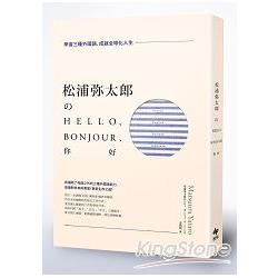 松浦弥太郎のHello、Bonjour、你好:學習三種外國語,成就全球化人生