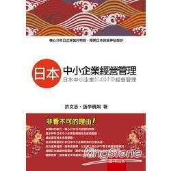 日本中小企業經營管理=日本中小企業における経営管理
