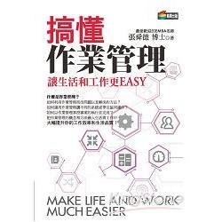 搞懂作業管理:讓生活和工作更EASY