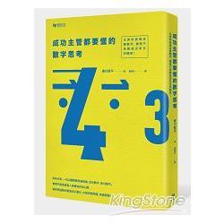 成功主管都要懂的數字思考