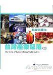 台灣產業聚落(II)精