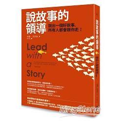 說故事的領導:說出一個好故事- 所有人都會跟你走!