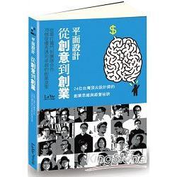 平面設計從創意到創業 : 從單打獨鬥到團隊合作 78個從優秀邁向卓越的創業良策 : 24位臺灣頂尖設計師的創業思維與經營祕訣 /