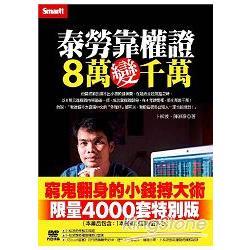 泰勞靠權證,8萬變千萬(書+DVD)