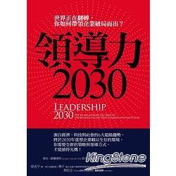 領導力2030:世界正在翻轉-你如何帶領企業破局而出?