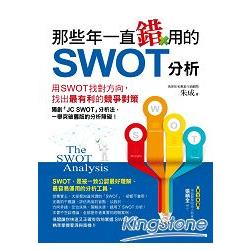 那些年一直錯用的SWOT分析 : 用SWOT找對方向,找出最有利的競爭對策 : 獨創「JC SWOT」分析法,一舉突破舊版的分析障礙! = The SWOT analysis /