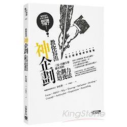 教你寫出神企劃 : 三星、首爾大學都在用的企劃力培養法 /
